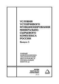 Условия устойчивого функционирования минерально-сырьевого комплекса России. Выпуск 5