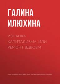 Книга Изнанка капитализма, или Ремонт вдвоем