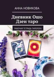 Дневник Ошо Дзен таро. Рабочая тетрадь таролога