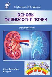 Основы физиологии почки. Учебное пособие