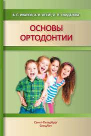 Основы ортодонтии. Учебное пособие