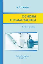 Основы стоматологии. Учебное пособие