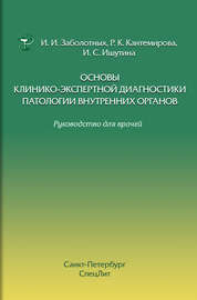 Основы клинико-экспертной диагностики патологии внутренних органов. Руководство для врачей