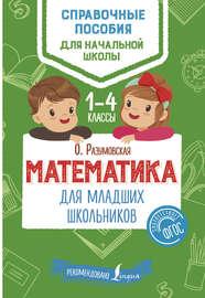 Математика для младших школьников. 1–4 классы