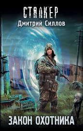 Книга Закон охотника