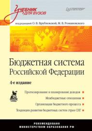 Бюджетная система Российской Федерации. Учебник для вузов