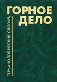 Горное дело: Терминологический словарь