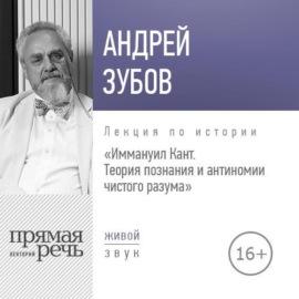 Лекция «Иммануил Кант. Теория познания и антиномии чистого разума»