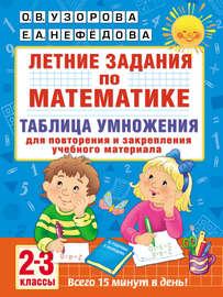 Летние задания по математике. Таблица умножения. 2–3 классы
