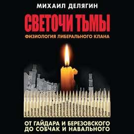 Светочи тьмы. Физиология либерального клана: от Гайдара и Березовского до Собчак и Навального