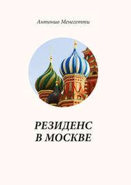Резиденс в Москве