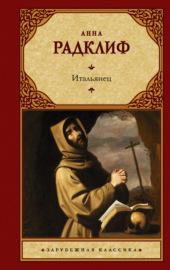 Книга Итальянец, или Исповедальня Кающихся, Облаченных в Черное