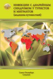 Инфекции с диарейным синдромом у туристов и мигрантов (медицина путешествий). Общая характеристика диарейных заболеваний. Дизентерия. Эшерихиозы. Холера. Брюшной тип и другие сальмонеллезы. Кампилобактериоз