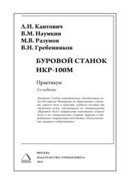Буровой станок НКР-100М. Практикум