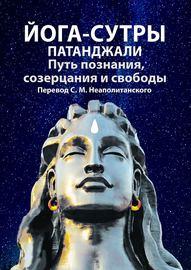 Йога-сутры Патанджали. Путь познания, созерцания и свободы