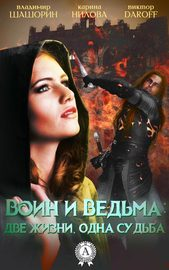 Воин и Ведьма: две жизни, одна судьба