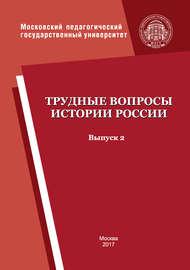 Трудные вопросы истории России. Выпуск 2