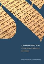 Древнееврейский язык