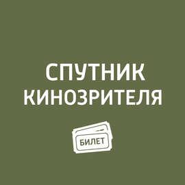 """""""Географ глобус пропил"""", «Голодные игры"""""""
