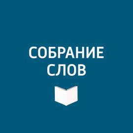 О Врубеле с искусствоведом Олегом Антоновым