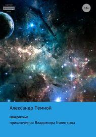 Невероятные приключения Владимира Кипяткова