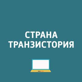 Аудиокнига - «Начало продаж в России смартфона Blade V9; Игровой ноутбук Pavilion Gaming Laptop; Обновление для Instagram; Шуточный вирус вымогатель»