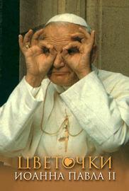 Цветочки Иоанна Павла II