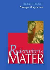 Энциклика «Матерь Искупителя» (Redemptoris Mater) Папы Римского Иоанна Павла II, посвященная Пресвятой Деве Марии как Матери Искупителя