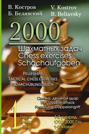 2000 шахматных задач. 1–2 разряд. Часть 1. Связка. Двойной удар