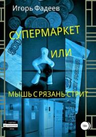 Супермаркет, или Мышь с Рязань-стрит