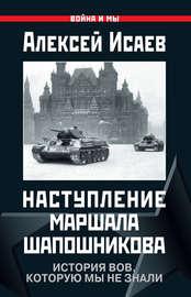 Наступление маршала Шапошникова. История ВОВ, которую мы не знали