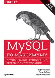 MySQL по максимуму (pdf+epub)