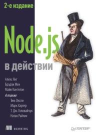 Node.js в действии. 2-е издание (pdf+epub)