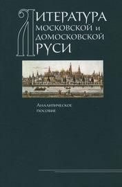 Литература Московской и домосковской Руси. Аналитическое пособие