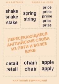 Пересекающиеся английские слова из пяти и более букв. Словарь-самоучитель английского языка