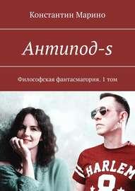 Антипод-s. Философская фантасмагория. 1 том