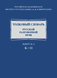 Толковый словарь русской разговорной речи. Выпуск 2. К–О