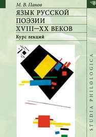 Язык русской поэзии XVIII–XX веков