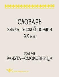 Словарь языка русской поэзии XX века. Том VII. Радуга – Смоковница