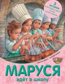 Маруся идёт в школу (сборник)