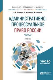 Административно-процессуальное право России в 2 ч. Часть 2 2-е изд., пер. и доп. Учебник для бакалавриата, специалитета и магистратуры