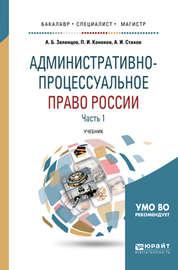 Административно-процессуальное право России в 2 ч. Часть 1 2-е изд., пер. и доп. Учебник для бакалавриата, специалитета и магистратуры