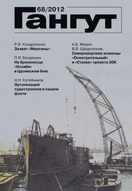 «Гангут». № 68 / 2012