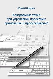 Контрольные точки при управлении проектами. Применение и проектирование