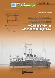 «Мидель-Шпангоут» № 23 2011 г. Канонерские лодки типов «Сивуч» и «Грозящий»
