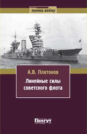 Линейные силы советского флота