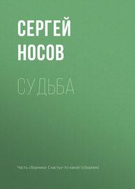 Книга Судьба