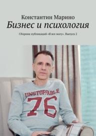 Бизнес и психология. Сборник публикаций «Я все могу». Выпуск 2
