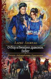 Книга Отбор в Империи драконов. Побег