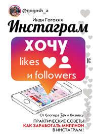 Инстаграм: хочу likes и followers